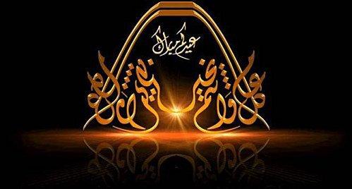 عيدكم مبارك 3109228985_1_3_avHDhMbO
